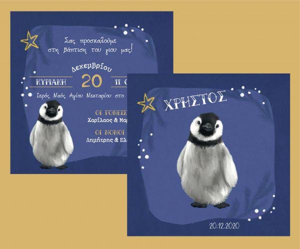 Προσκλητήριο χειμερινό με πικγουινάκι