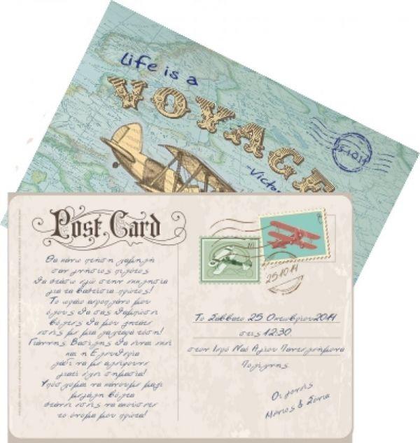 Προσκλητήριο post card 2 όψεων οικονομικό