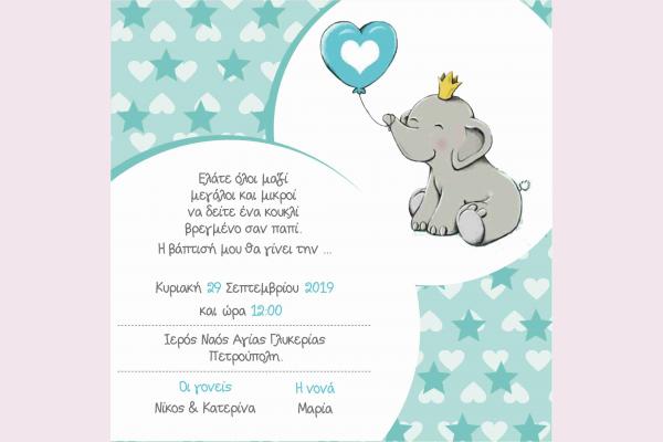 Προσκλητήριο βάπτισης ελεφαντάκι με αστέρια