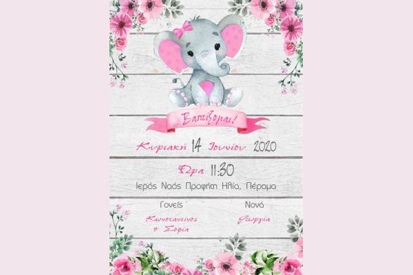Προσκλητήριο βάπτισης ροζ ελεφαντάκι.
