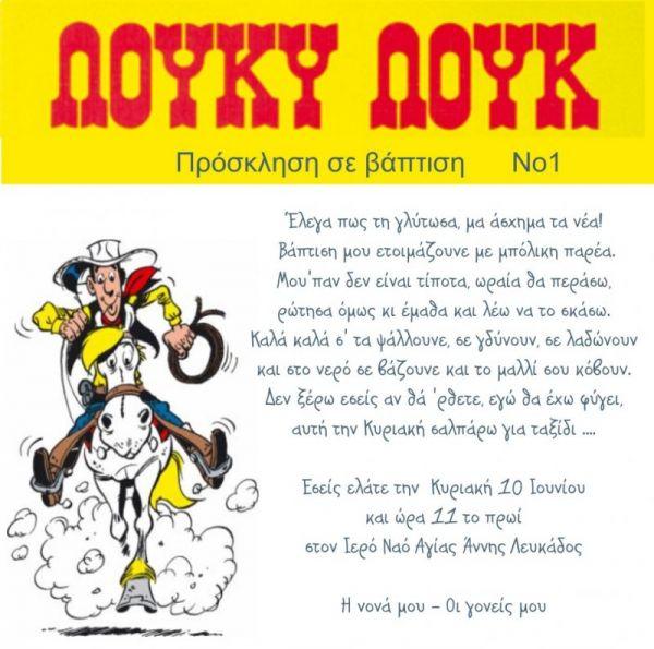 Lucky Luke προσκλητήριο βάπτισης με το παιδικό παλιό ήρωα Λούκι Λουκ