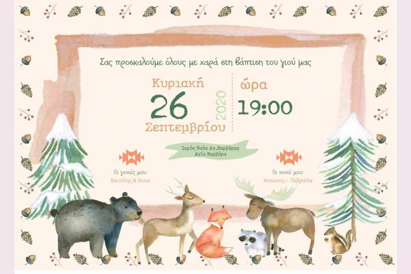 προσκλητήριο βάπτισης με ζώα του δάσους