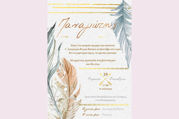 Προσκλητήριο βάπτισης φτερά