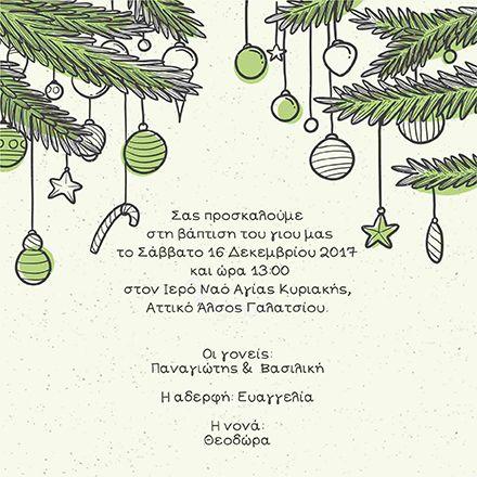 Χριστουγεννιάτικο προσκλητήριο βάπτισης