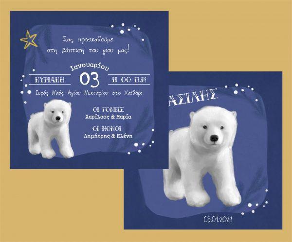 Προσκλητήριο χειμερινό με πολικό αρκουδάκι