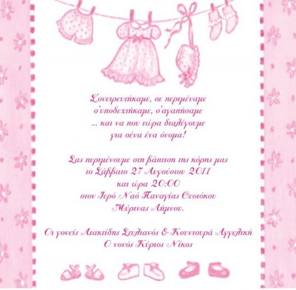 προσκλητήριο βάπτισης για κοριτσάκι σε χαρτί μεταλ με φάκελο ροζ από 1,00 με την εκτύπωση