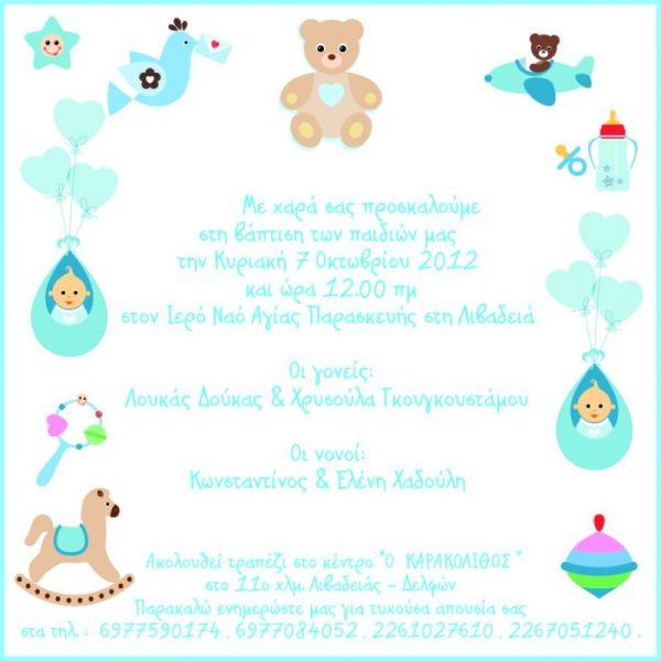 προσκλητήριο βάπτισης με παιδικό θέμα αρκουδάκι και παιχνίδια