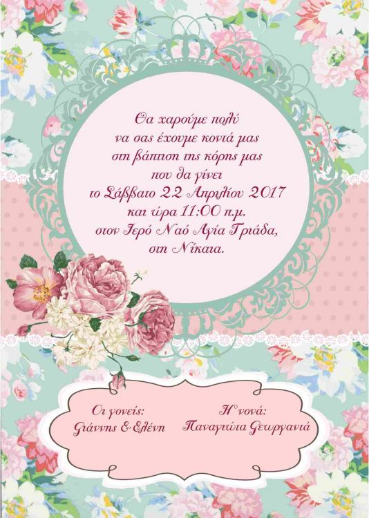 Ρομαντικό προσκλητήριο βάπτισης με τριαντάφυλλα