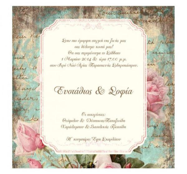 προσκλητήριο γάμου vintage λουλούδια 16χ16