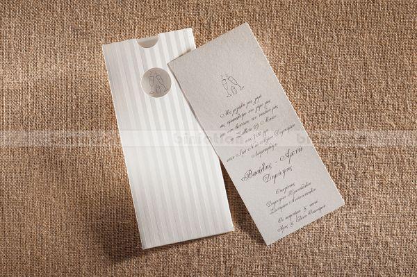 Προσκλητήριο Γάμος-Βάπτιση