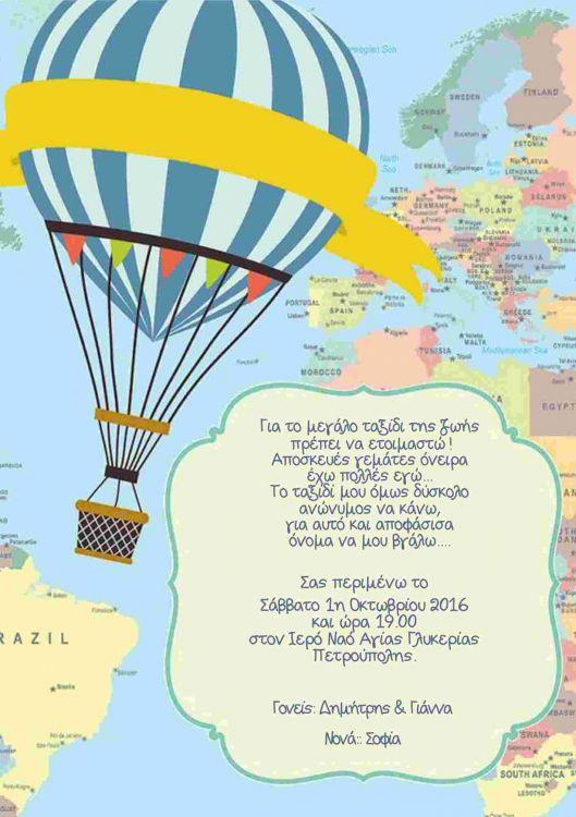 Προσκλητήριο αερόστατο