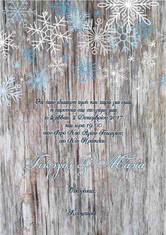 Προσκλητήριο γάμου με νιφάδες χιονιού