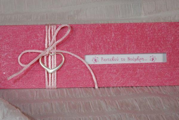 προσκλητήριο βάπτισης με ειδικό χαρτί σε πολλά χρώματα και σχέδια, επιλογή σας η εσωτερική εκτύπωση