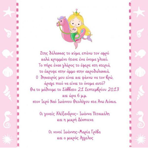 κοριτσάκι γοργόνα οικονομικό προσκλητήριο
