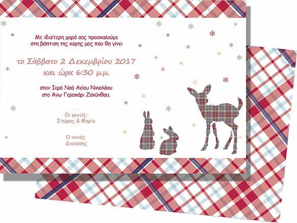 Χριστουγεννιάτικο προσκλητήριο με ελαφάκι