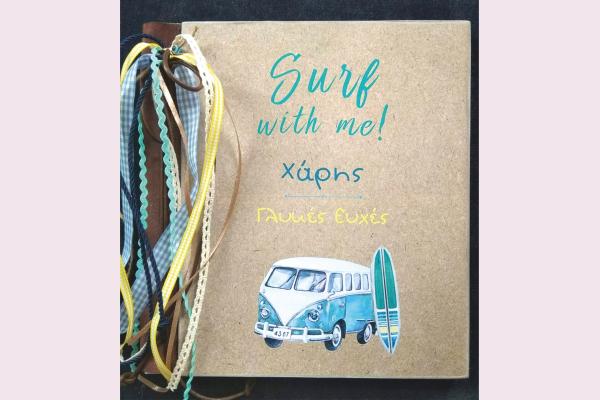 Βιβλίο ευχών με van και σανίδα του serf