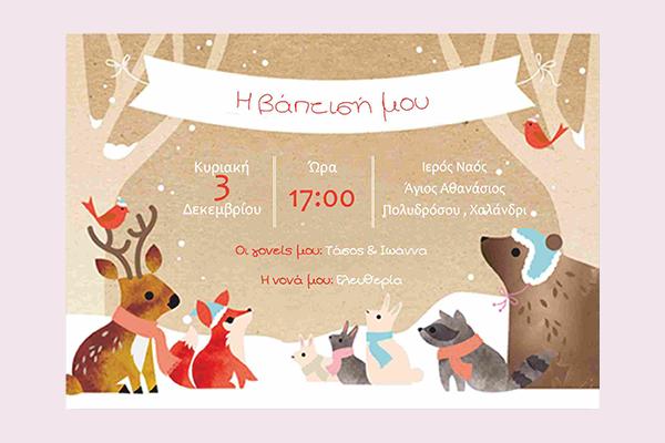 Χειμερινό προσκλητήριο με ζωάκια