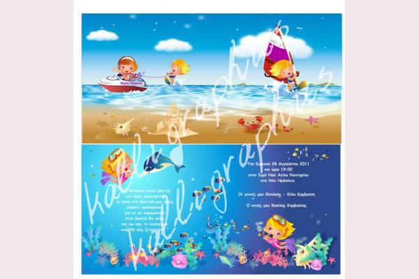 προσκλητήριο παραμύθι με βυθό κοριτσάκι ψαράκια καλοκαιρινό θέμα