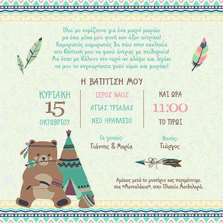 Προσκλητήριο boho αρκουδάκι