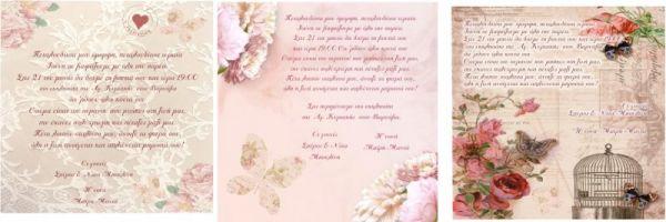 ρομαντικά προσκλητήρια