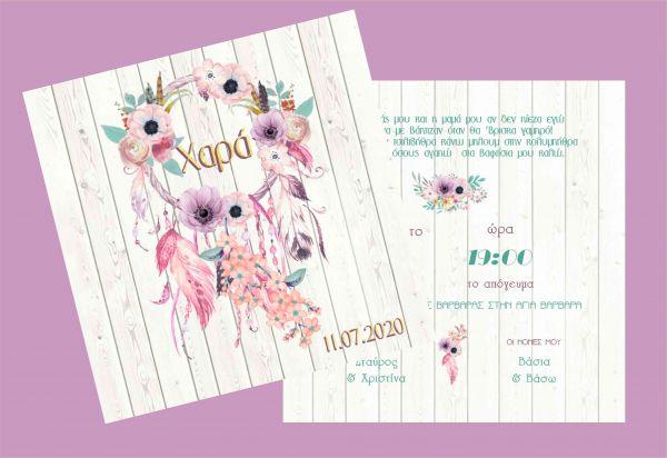 Προσκλητήριο βάπτισης ονειροπαγίδα με λουλούδια.