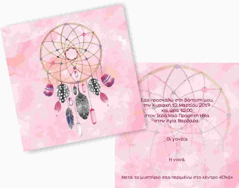 96eedb02f228 Προσκλητήριο ονειροπαγίδα με ροζ συννεφάκια διπλής όψης