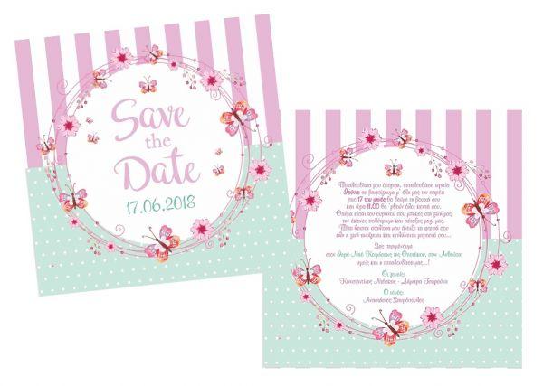 Προσκλητήριο για κορίτσι με πεταλούδες