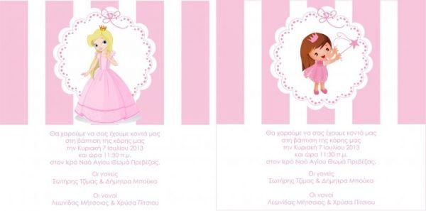 Προσκλητήρια πριγκίπισσες αλλάζουν φόντο και χρώματα
