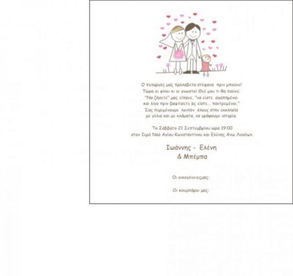 προσκλητήριο γάμος βάπτιση από 0,50