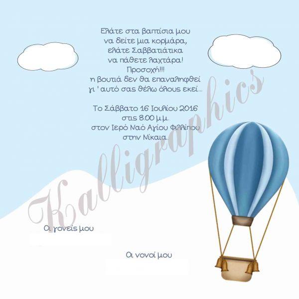 Προσκλητήριο βάπτισης με θέμα μπλε αερόστατο