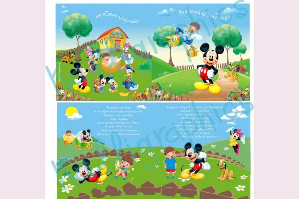 προσκλητήριο βάπτισης ο Μίκυ και η Μίνι ήρωες της Disney μαζί με τον μικρό αγοράκι σε παραμύθι 4σελιδο. Μπορούν να γίνουν νέοι ήρωες και για κοριτσάκι.