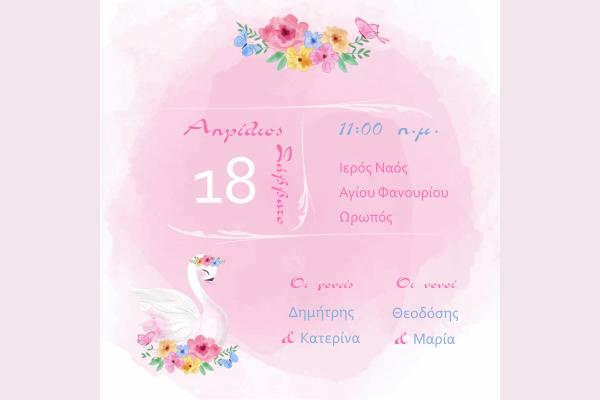 Προσκλητήριο βάπτισης κύκνος με πολύχρωμα λουλούδια.