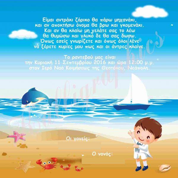 Προσκλητήριο βάπτισης θαλασσινό με αγόρι