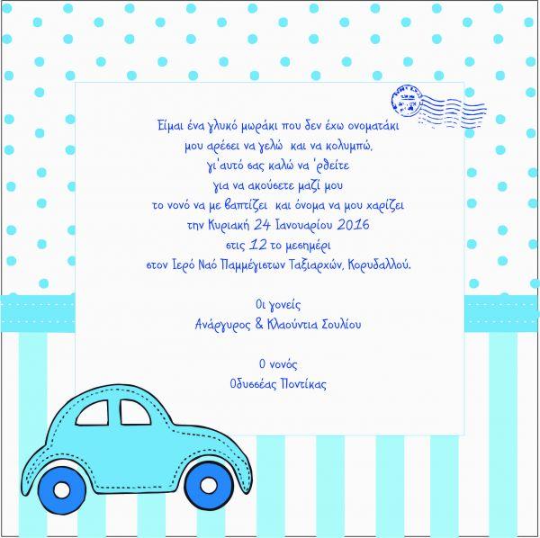 Προσκλητήριο βάπτισης αυτοκινητάκι