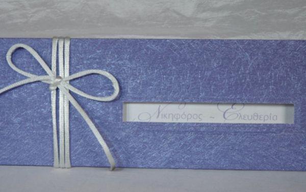 προσκλητήριο γάμου με ειδικό χαρτί σε πολλά χρώματα και παρόμοια σχέδια από 0,80