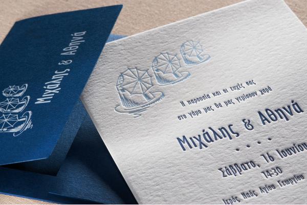Προσκλητήριο γάμου ανεμόμυλοι