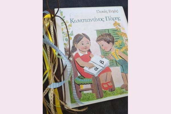 Βιβλίο ευχών vintage αναγνωστικό
