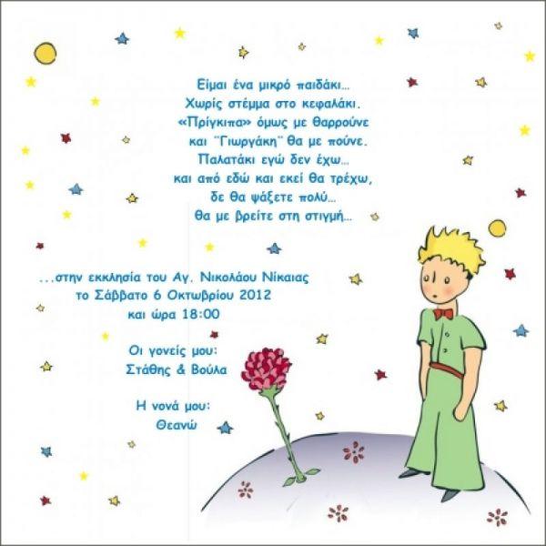 Προσκλητήρια οικονομικά με θέμα μικρός πρίγκιπας