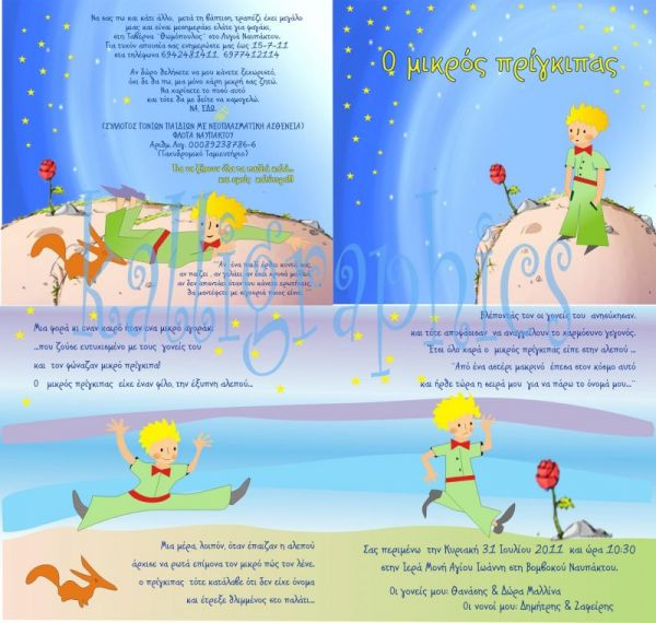 little prince παραμύθι ¨ο μικρός πρίγκιπας¨ 4σελιδες μεταλ χαρτί κορδέλες στο δέσιμο του Συνδυάζεται με μπομπονιέρα ίδιας θεματολογίας