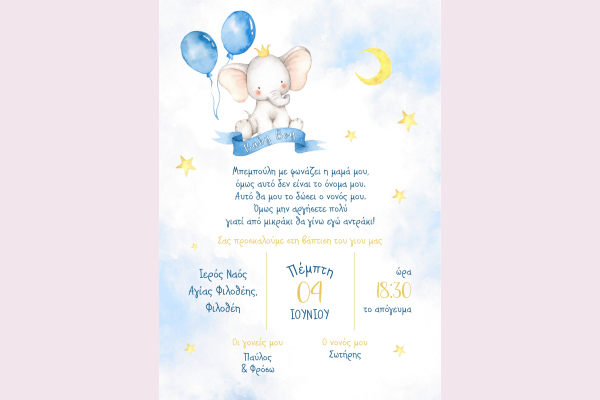 Προσκλητήριο για αγόρι ελεφαντάκι με μπαλόνια.