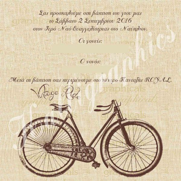 Vintage προσκλητήριο βάπτισης με θέμα ποδήλατο
