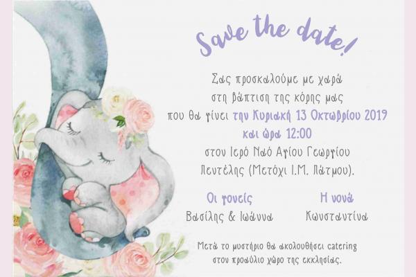 Προσκλητήριο βάπτισης μωρό ελεφαντάκι