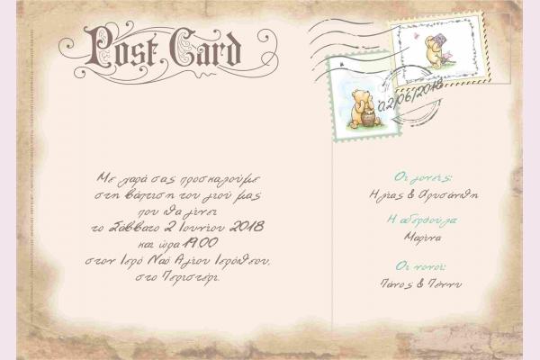 Vintage προσκλητήριο postcard winnie