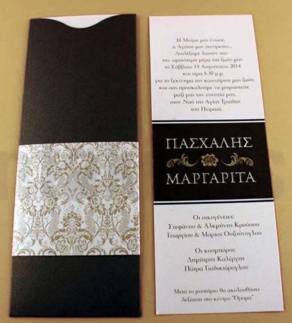 wedding invitation προσκλητήρια γάμου σε διάφορα σχέδια