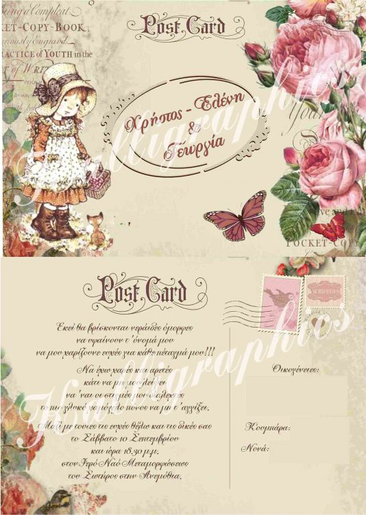 Προσκλητήριο γάμου sarah kay post card