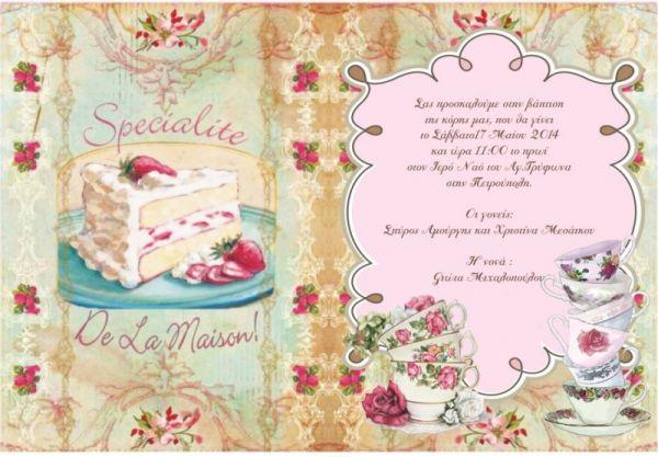 προσκλητήριο tea cupcake μονόκαρτο οικονομικό