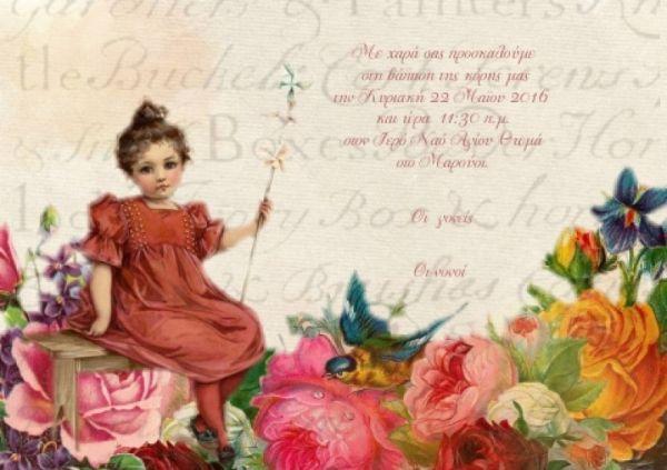 προσκλητήρια ρομαντικά vintage