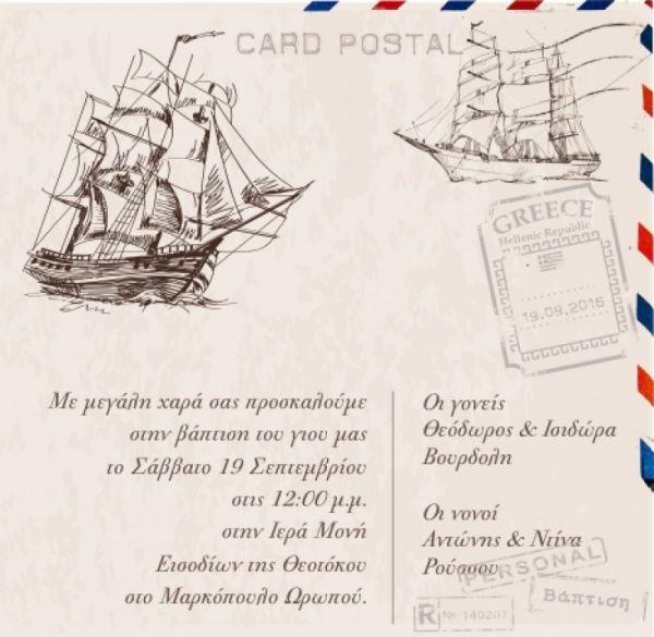 προσκλητήριο b;aptishw vintage ship, καράβι vintage