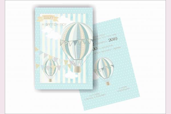 Προσκλητήριο βάπτισης με θέμα αερόστατο.
