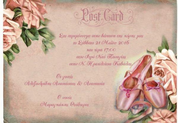 Προσκλητήριο πουέντ μπαλαρίνα - μπαλέτο vintage postcard pointe shoes ballet